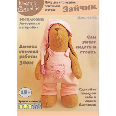 Набор для изготовления игрушки «Зайчик» 01-02