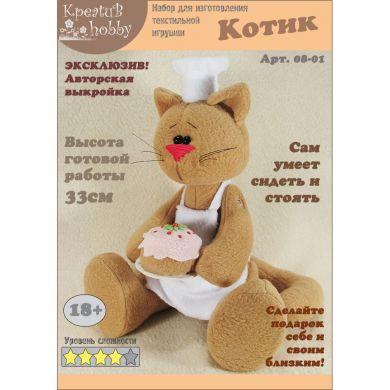 Набор для шитья игрушки «Котик» 08-01