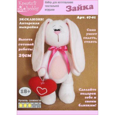 Набор для изготовления игрушки «Зайчик» 07-01