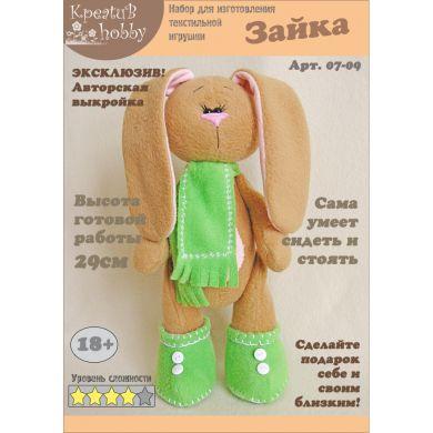 Набор для изготовления игрушки «Зайчик» 07-09