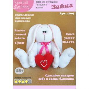 Набор для изготовления игрушки «Зайчик» 10-03