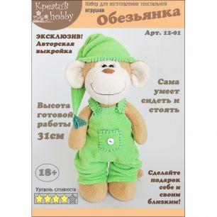 Набор для шитья игрушки «Обезьянка» 12-01