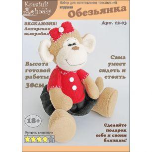 Набор для шитья игрушки «Обезьянка» 12-03