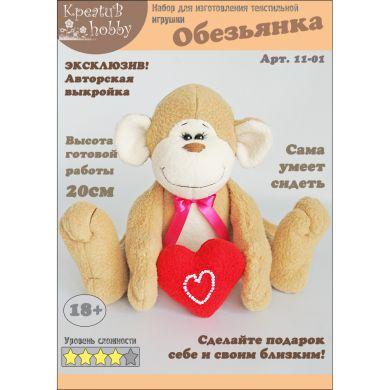 Набор для шитья игрушки «Обезьянка» 11-01