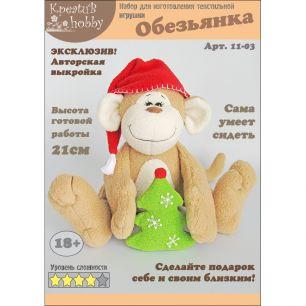 Набор для шитья игрушки «Обезьянка» 11-03