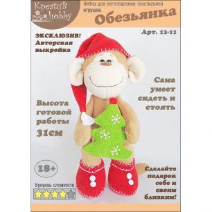 Набор для шитья игрушки «Обезьянка» 12-11
