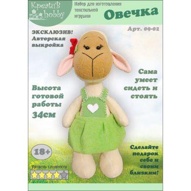 Набор для шитья игрушки «Овечкка» 09-02