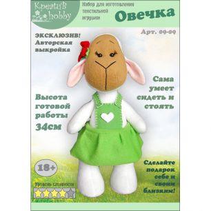 Набор для шитья игрушки «Овечка» 09-09