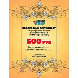 500 РУБ Подарочный сертификат