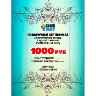1000 РУБ Подарочный сертификат