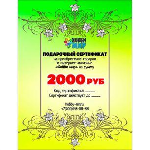 2000 РУБ Подарочный сертификат