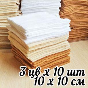 10*10 см 3цв*10шт -Светл.микс- Белый, бежевый, коричневый флис (Полартек) однотонный